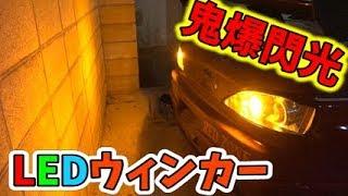 LEDウィンカーでハイフラに悩むな!超簡単交換 thumbnail