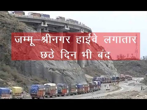 Jammu-Srinagar highway remains shut for 6th day