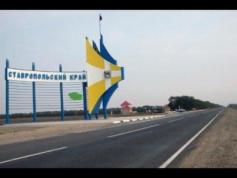 Обзор происшествий в Ставропольском крае