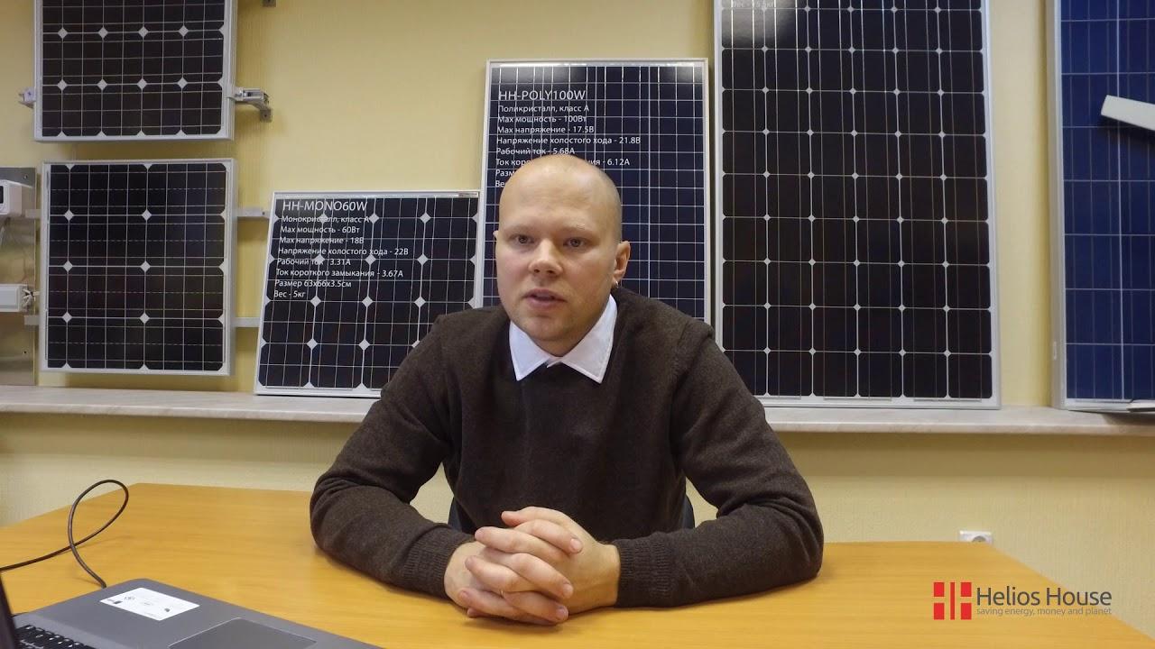 Как самому рассчитать солнечную электростанцию. Лайфхак от Helios House. Выпуск 1