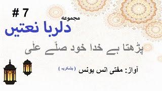Gambar cover Parhta Hy Khuda Khod Salay Aala By Mufti Anas Younas   ( دلربا نعتیں ( البم    Islamic Songs