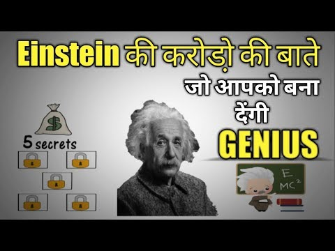 BEST 5 LIFE LESSONS FROM THE GREAT ALBERT EINSTEIN | NOT JUST A BIOGRAPHY (HINDI)