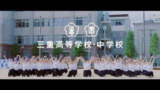 ポカリスエット 三重高等学校・中学校ダンス部が、ポカリ青ダンス踊ってみた。