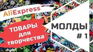 Товары для творчества c Aliexpress - Обзор #1 Молды