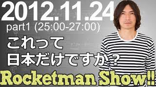 Rocketman Show!! 2012.11.24 放送分(1/2) 出演:ロケットマン(ふか...