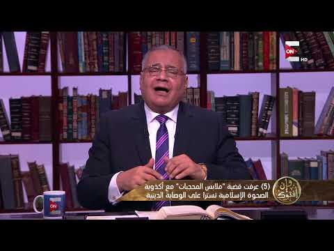 وإن أفتوك-سعد الهلالي: عرفت قضية ملابس المحجبات مع أكذوبة الصحوة الإسلامية تسترا على الوصاية الدينية