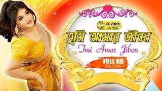 Tumi Amar Jibon Ami Tumar Moron   Olonkar (2016)   HD Music Song   Shahnur   Titon