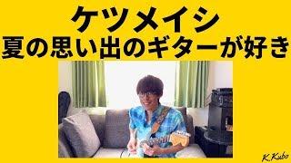 【#4】ケツメイシの「夏の思い出」のおしゃれなギタープレイが大好き!【田中義人.ギターバッキング.ギターソロ】