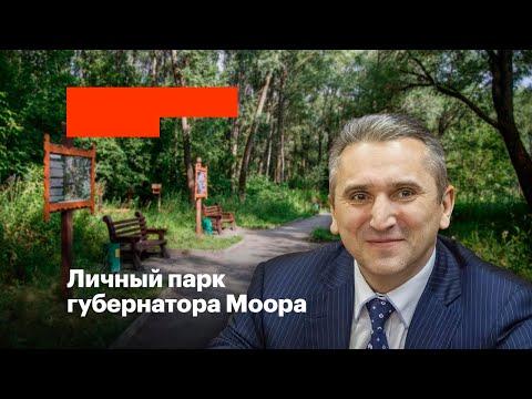Личный парк губернатора Моора