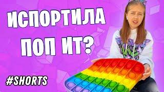#shorts Изменяю Pop it / Лайфхак из тик тока