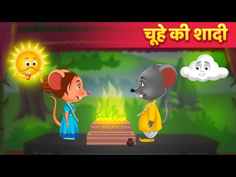 चूहे की शादी | Hindi Kahaniya For Kids | Moral Stories | Kahani | Baby Hazel Hindi Fairy Tales