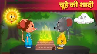 चूहे की शादी   Hindi Kahaniya For Kids   Moral Stories   Kahani   Baby Hazel Hindi Fairy Tales