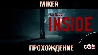 Прохождение Inside с Майкером