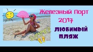 Железный Порт 2017 .Пляж.Купаемся. Загораем/Beach.Bathe. Tan. The Black Sea.