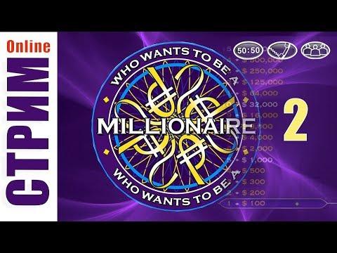 Кто хочет стать миллионером.  Игра - семейный стрим. Выпуск 2