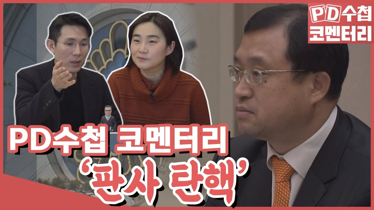 [PD수첩 코멘터리] 판사 탄핵 (MBC210223방송)