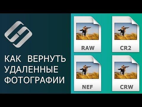 Как восстановить Cr2, Raw, Nef, CRW фотографии после удаления, форматирования, очистки карты 📷⚕️👨💻