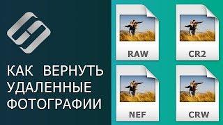как восстановить Cr2, Raw, Nef, CRW фотографии после удаления, форматирования, очистки карты