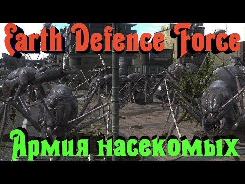 Earth Defence Force - ВАЛИМ армии насекомых