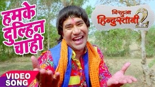 "Nirahua hindustani 2 - Dinesh Lal Yadav ""NIRAHUA"" - Hamke Dulahi Chahi - Bhojpuri New Hit Songs 2017"