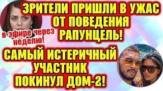 Дом 2 Свежие Новости ♡ 20 июля 2019. Эфир (26.07.2019).