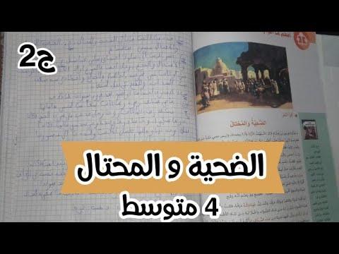تحضير نص (الضحية و المحتال) في مادة اللغة العربية للسنة الرابعة متوسط الجيل  2 - YouTube