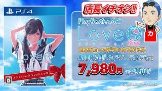 『LoveR Kiss(ラヴアール キス)』GWセールPV【カドゲーストア】