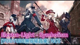 Electro-Light - Symbolism  [YOUTUBE無版權音樂] NCS