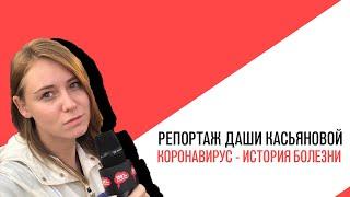 Репортаж Дарьи Касьяновой, Коронавирус - история болезни от пациентов, их родственников и врачей