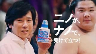 Ura : publicité pour Nanox
