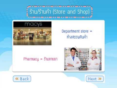 บทเรียนสำเร็จรูป เรื่อง Shop and Store