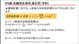 FP3級 過去問 金融資産運用(三択式2) thumbnail