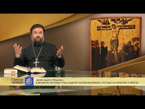 """""""Всем было страшно"""": В Великую пятницу отец Андрей Ткачев напомнил, кто был со Христом у Креста"""