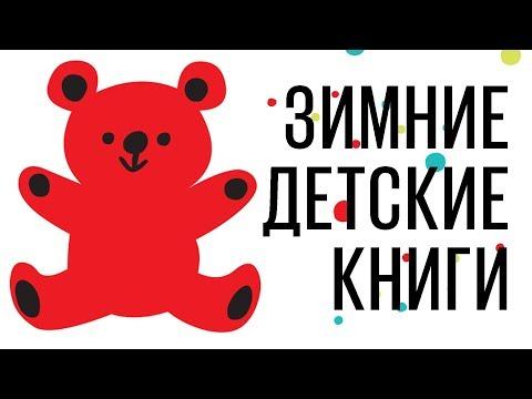 Детские зимние книги — 2019