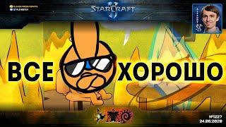 ОГОНЬ И ХАОС: Как хладнокровие профессиональных игроков может спасать игры в StarCraft II