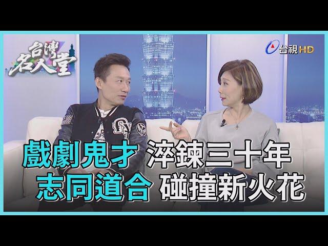 台灣名人堂 2021-04-04 演員 郭子乾、郎祖筠