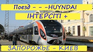 Поезд HUYNDAI / Интерсити+ / Запорожье - Киев Украина /