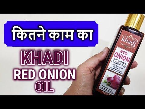 Khadi Red Onion Oil for Hair Regrowth | अब बालों का झड़ना बंद | in Hindi
