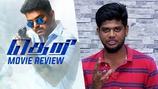 Theri review by behindwoods | vijay | atlee | samantha | amy