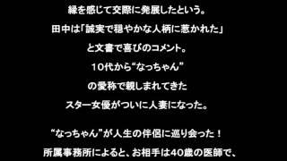 田中は「誠実で穏やかな人柄に惹かれた」 と文書で喜びのコメント。お相...