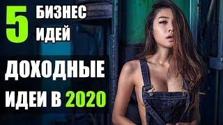 Топ-5 Бизнес идей 2020 которые приносят деньги! Бизнес идеи! Бизнес идеи 2020!