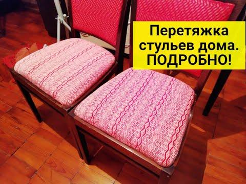 Перетяжка мебели своими руками. Замена обивки стула за 20 минут.