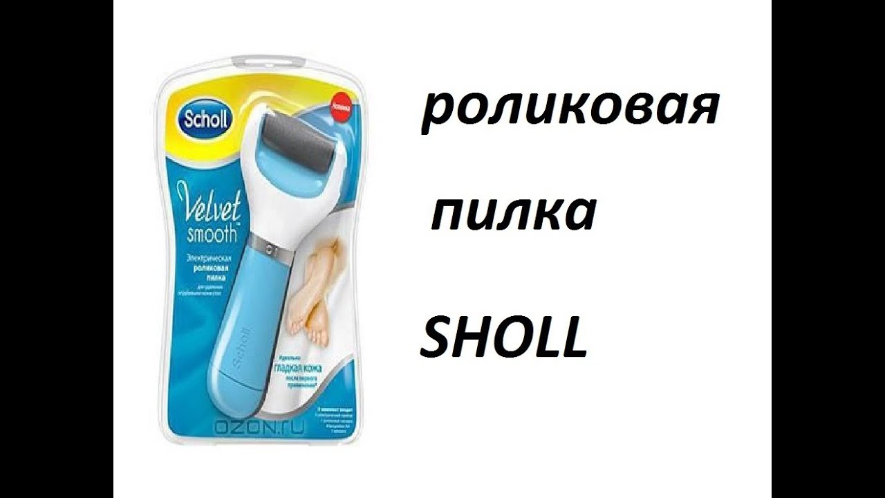 Шолль роликовая электрическая пилка для ног цена, отзыв о. Блогера, но не придала значению, и вообще подумала что у нас в украине ее нет, и….
