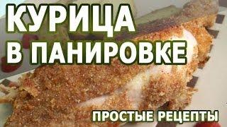 Рецепты блюд. Курица в панировке простой рецепт