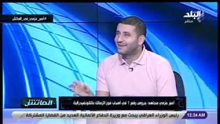 أمير عزمي مجاهد: جروس رقم ١ في أسباب فوز الزمالك بالكونفيدرالية #الماتش