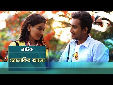 Jonakir Alo - জোনাকির আলো | Jovan, Sabila Nur, Zaki | Bangla New Natok 2019 | Maasranga TV
