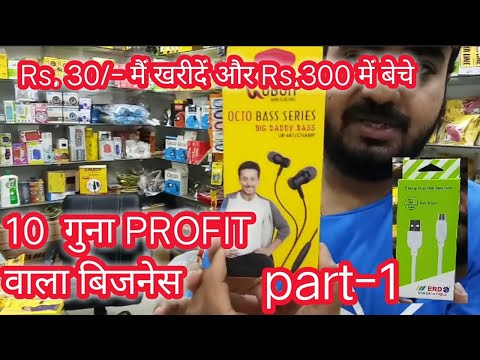 Mobile Accessories Wholesale Market In Ahmedabad | Cheapest Mobile Accessories | Relief Road Market