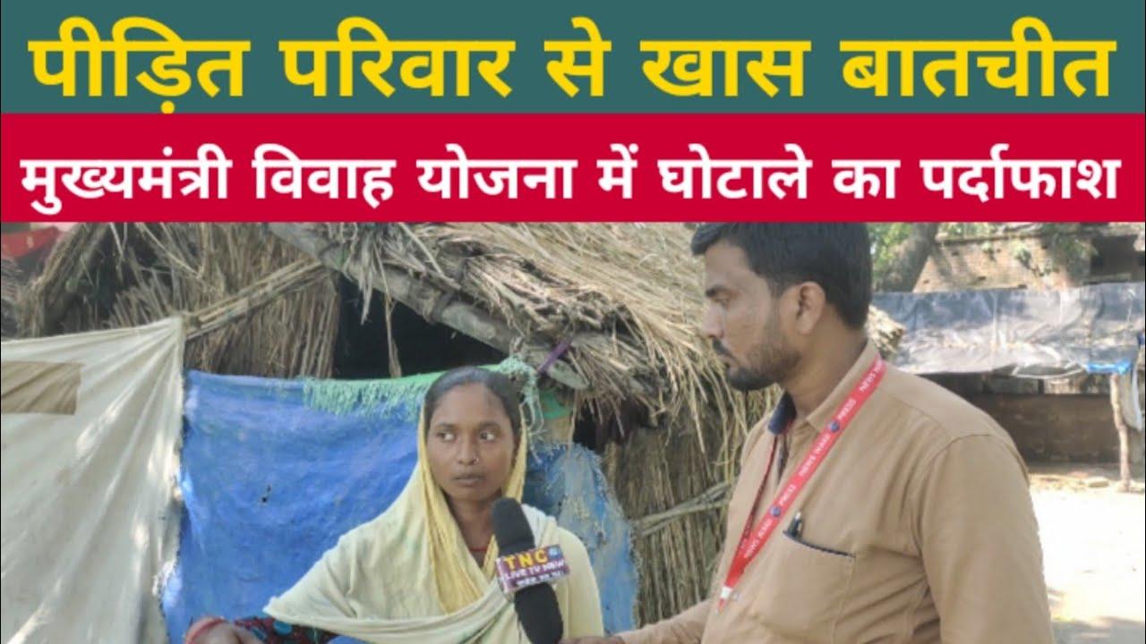 गौरा चौकी गोंडा: मुख्यमंत्री सामूहिक विवाह समारोह से बेरंग लौटे परिवार से बातचीत, घोटाले का पर्दाफाश