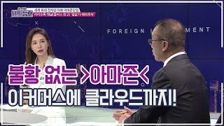 이머커스, 클라우드, 헬스케어 ?꽃길만 걷는 아마존닷컴…