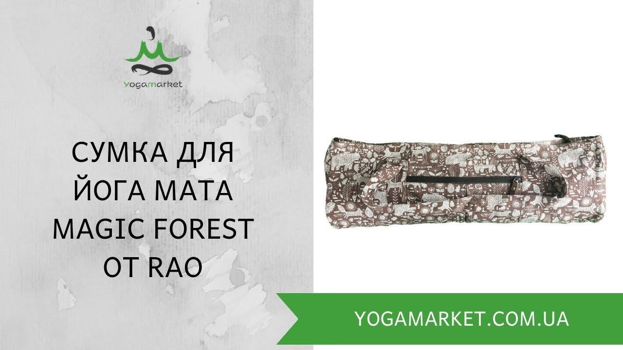c54f0a0e5f06 Сумка-чехол для йога мата Magic Forest Rao! - YouTube